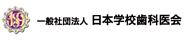 日本学校歯科医会